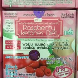 Raspberry Ketones Diet ราสเบอรี่คีโตนไดเอท ชนิดชงดื่ม