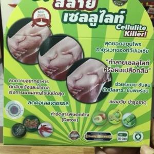 สมุนไพรสลายเซลลูไลท์ Cellulite Killer
