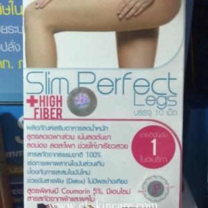 Slim Perfect Legs +High Fiber สลิมเพอร์เฟคเลค
