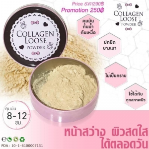 Collagen Loose Powder By Blooming Bloom