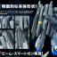 [P-Bandai] HGUC 1/144 Zeta Plus C1 thumbnail 2