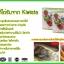 Kiwista (กีวิสต้า ดีท๊อก ) ผอมปลอดภัยลำไส้สะอาด ผิวสวย หน้าใส thumbnail 3