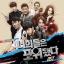 เพลงประกอบละครซีรีย์เกาหลี You`re All Surrounded O.S.T (SBS Drama) thumbnail 1