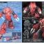 HG 1/144 MSM-07S Z GOCK CHAR'S CUSTOM thumbnail 3
