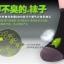 S575 **พร้อมส่ง** (ปลีก+ส่ง) ถุงเท้าเพื่อสุขภาพ ผลิตจากเส้นใยไผ่ (bamboo fiber) ข้อตาตุ่ม คละ5 สี มี 12 คู่ต่อแพ็ค เนื้อดี งานนำเข้า(Made in China) thumbnail 2