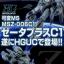 [P-Bandai] HGUC 1/144 Zeta Plus C1 thumbnail 1