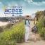 ซีรีย์เกาหลี Warm and Cozy(맨도롱 또똣) O.S.T พร้อมส่ง thumbnail 1