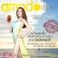 Amado Shireru อมาโด้ ชิเรรุ ชามะนาว ดื่มแล้วผอม thumbnail 6
