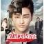 เพลงประกอบละครซีรีย์เกาหลี king of high school O.S.T (TVN Drama) ซออินกุก thumbnail 1