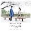 Uncontrollably Fond O.S.T Vol.2- KBS Drama (Suzy/Kim Woo Bin) thumbnail 1
