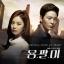 YONG PAL O.S.T - SBS Drama ซีดี 2 แผ่น thumbnail 1