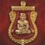 หลวงปู่ทวด ฉลองเลื่อนสมณศักดิ์ ๔๘/๕๗ พ่อท่านพรหม วัดพลานุภาพ เนื้ออาปาก้าหน้ากากทองแดง thumbnail 5