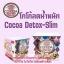 Cocoa Detox-Slim โกโก้ ดีท๊อกซ์สลิม thumbnail 2