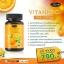 Auswelllife Vitamin C MAX 1200 mg ออสเวลไลฟ์ วิตามินซี แม็ก 1200 มิลลิกรัม thumbnail 8
