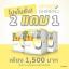 Amado Shireru อมาโด้ ชิเรรุ ชามะนาว ดื่มแล้วผอม thumbnail 12