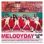 Melody Day - Single Album Vol.2 [#LoveMe] + poster thumbnail 1