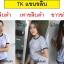 ขายส่งเสื้อยืดเปล่า TK สำหรับ Sublimation thumbnail 4
