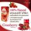 Ausway Cranberry 50000 mg. แครนเบอร์รี่ thumbnail 7