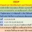 BSDP สารเคมีฆ่าเชื้อและกำจัดปรสิต ชนิดออกฤทธิ์ในวงกว้าง thumbnail 2