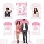เพลงประกอบละครซีรีย์เกาหลี Marriage, Not Dating O.S.T - TVN Drama thumbnail 1