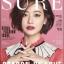 นิตยสารเกาหลี MAGAZINE SURE ANOTHER CHOICE 2016-05 ด้านในมี SUNNY (SNSD), JAEKYUNG (RAINBOW) thumbnail 1