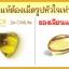 Ze-Oil Glod แบบถุง 500 แคปซูล รูปหัวใจ thumbnail 4