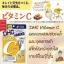 DHC Vitamin C ดีเอชซี วิตามินซี บำรุงผิวพรรณ ลดความหมองคล้ำ thumbnail 4