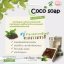 CoCo Soap สบู่มะพร้าวสูตรชาเขียว ลดสิวลดหน้ามัน thumbnail 2