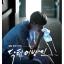 เพลงประกอบละครซีรีย์เกาหลี Doctor Stranger OST (SBS TV Drama) แบบมีโปสเตอร์ มีจำนวนจำกัด thumbnail 1