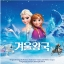 Frozen O.S.T (Korean Ver. / SISTAR: Hyo Lyn) + Poster in Tube thumbnail 1