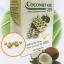 Zigma Coconut Oil ซิกม่า โคโค่นัท ออยด์ น้ำมันมะพร้าว ชนิดเม็ด thumbnail 1