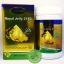 Auswelllife royal jelly 2180 mg ออสเวลไลฟ์ โรยัลเจลลี่ นมผึ้ง สูตรพรีเมี่ยม เข้มข้นที่สุด ส่งฟรี EMS thumbnail 1