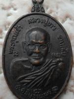 เหรียญหลวงปู่ขาว อนาลโย รุ่นอธิษฐานพร