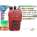 MOTO GP-88R 2ความถี่ VHF/CB