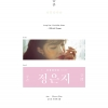 Jeong Eun Ji 2nd Mini Album Official Slogan ผ้าเชียร์