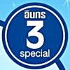 อินทร 3 Special