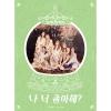 SONAMOO - Single Album [I Think I Love U] (B ver.) + โปสเตอร์ พร้อมกระบอกโปสเตอร์