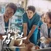 ซีรีย์เกาหลี Romantic Doctor, Teacher Kim O.S.T - SBS Drama
