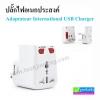 ปลั๊กไฟอเนกประสงค์ Adaptateur International USB Charger ราคา 170 บาท ปกติ 425 บาท