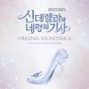 ซีรีย์เกาหลี Cinderella and Four Knights O.S.T
