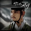 ซีรีย์เกาหลี Scholar Who Walks in The Night O.S.T PART.2 - MBC Drama