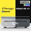ลำโพง บลูทูธ Remax RB-H1 Desktop Speaker Power bank ลดเหลือ 1,890 บาท ปกติ 4,850 บาท
