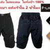 กางเกงลำลองขาสั้น Funkier รุ่น B-3210