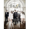 เพลงประกอบละคร Heirs O.S.T Part 1 - SBS Drama (FTISLAND : Lee Hong Gi)