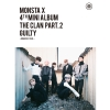 MONSTA X - Mini Album Vol.4 [THE CLAN 2.5 PART.2 GUILTY] INNOCENT Ver.+ โปสเตอร์ พร้อมกระบอกโปสเตอร์ พร้อมส่ง