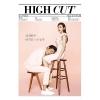 นิตยสารเกาหลี High Cut - Vol.142 ปก ฮาจีวอน พร้อมส่งค่ะ