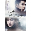 ละคร That winter, The wind blows 1 (Song Hye Kyo)