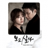 I Miss You O.S.T - MBC Drama (appearance : JYJ_Park Yu Chun)