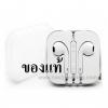 หูฟัง สมอลล์ทอล์ค iPhone 5 (ของแท้) ลดเหลือ 395 บาท ปกติ 1,090 บาท