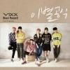 สินค้านักร้องเกาหลี VIXX Special Single Album [Boys' Record] + poster พร้อมกระบอก